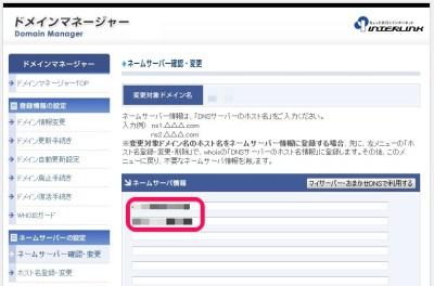 20150703_100320_Gonbei Domainネームサーバー変更