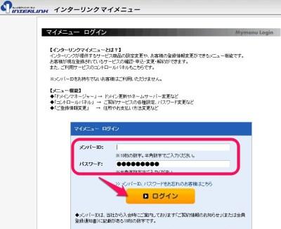 20150703_095202_Gonbei Domainネームサーバー変更