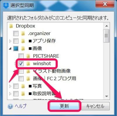 20150528_190644_Dropbox一部同期