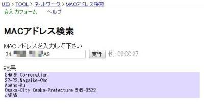 20140912_112208_macアドレス検索