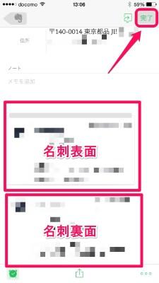 20150525_130650_Evernote名刺管理