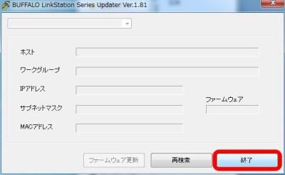 20150706_085835_LS410Dファームウェア更新