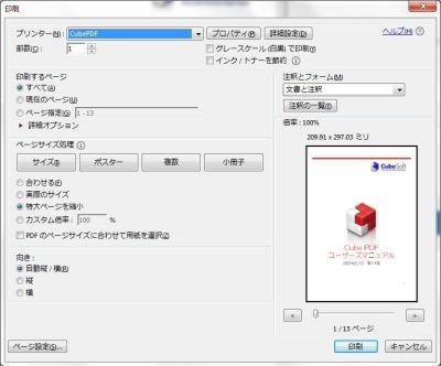 20150812_181626_CubePDF