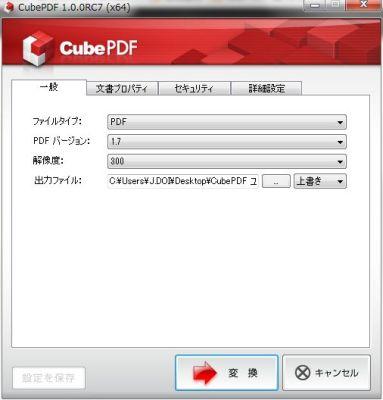 20150812_181648_CubePDF