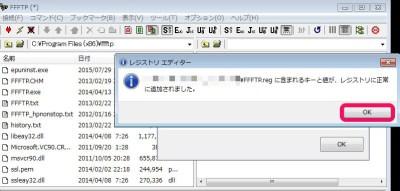 20150811_180435_ffftp設定を移行
