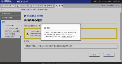 20151102_105318_RTX1210の初期化
