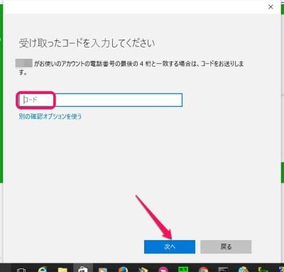 20151214_082021_WIN10用LINE