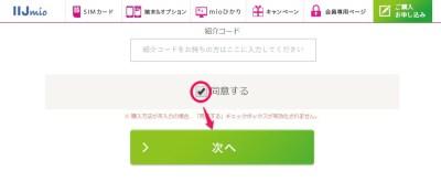20151202_155135_IIJmio追加申込