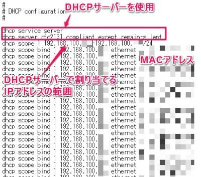 RTX1210でmacアドレスとDHCPアドレスを紐づけ