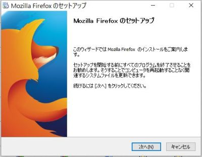 20160109_155351_FireFox64bit版インストール