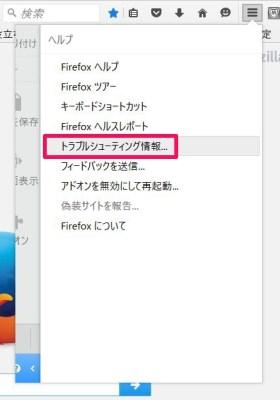 20160109_155638_FireFox64bit版インストール