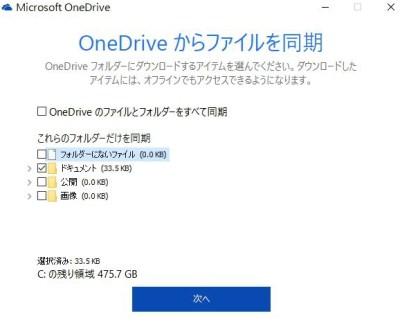 20160103_212705_PCにonedriveを導入