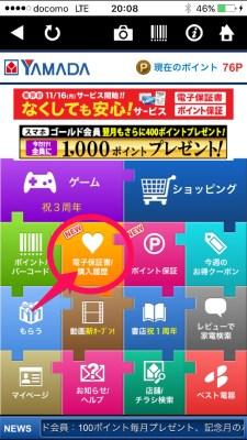 20160119_200830_ヤマダ電子保証書