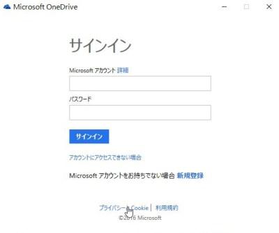 20160103_212446_PCにonedriveを導入