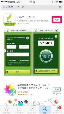 20160112_134824_三井住友銀行パスワードカードへの変更登録