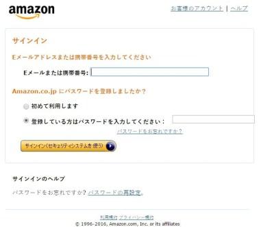 20160110_073014_amazon登録カード削除