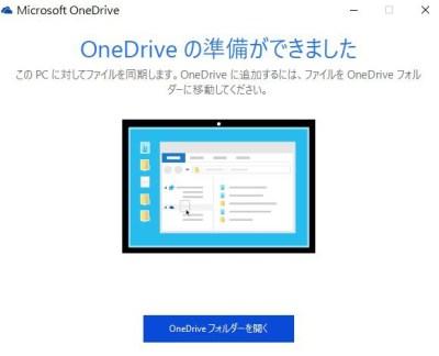 20160103_212710_PCにonedriveを導入