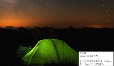 20160119_075615_WINDOW10でGoogle日本語入力を固定