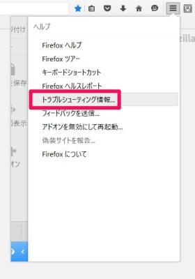 20160109_154903_FireFox64bit版インストール