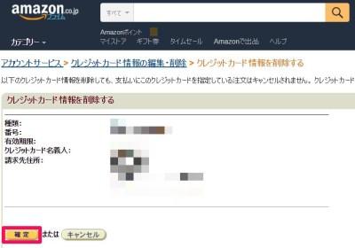20160110_073100_amazon登録カード削除