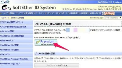 20160209_221747_DesktopVPNのサーバー変更