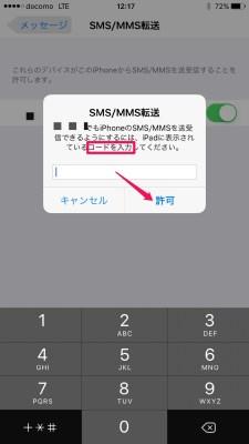20160218_121715_iMessageをiPadで送受信設定_1