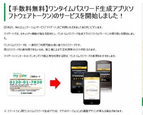 りそな ワン パスワード 銀行 埼玉 タイム