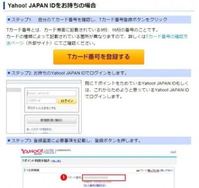 20160411_182611_YahooIDとT-pointの連携