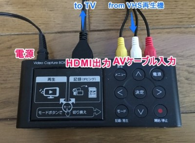 20160329_163021_IODATA_VHSテープをデジタル化