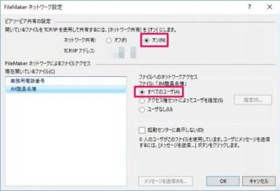 20160517_182439_ファイルメーカー14で共有設定 (2)