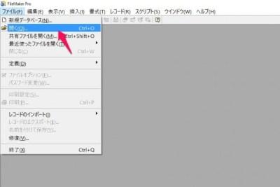 20160516_090741_ファイルメーカー7でファイルを開く
