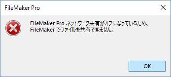 20160516_100819_.fp7から.fp12への変換
