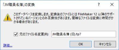 20160516_100650_.fp7から.fp12への変換