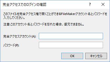 20160517_100014_ファイルメーカー14セキュリティ変更