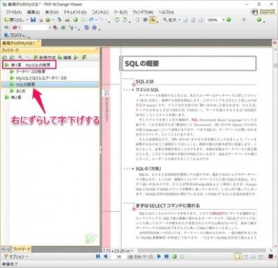 20160604_091559_PDF-XChangeで目次を作る