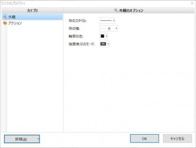 20160602_175032_PDF XChangeを使ってリンク生成