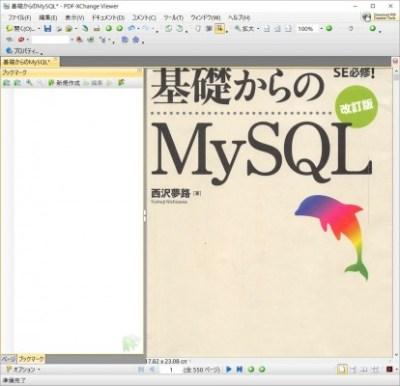 20160604_091052_PDF-XChangeで目次を作る