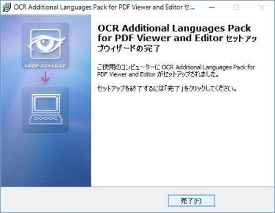 20160601_212225_PDF XChangeにOCR機能を追加