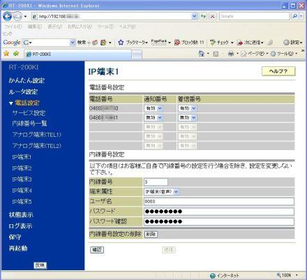 RT200KI IP端末1設定