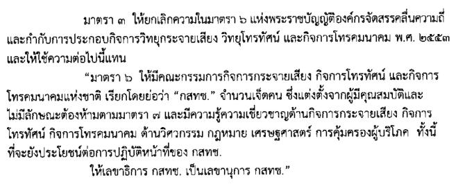 มาตรา 6 ร่างพ.ร.บ.กสทช. (ฉบับที่สคก.ตรวจพิจารณาแล้ว - 2558)
