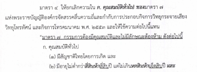 มาตรา 7 พ.ร.บ.กสทช.ฉบับแก้ไขใหม่ (2560)