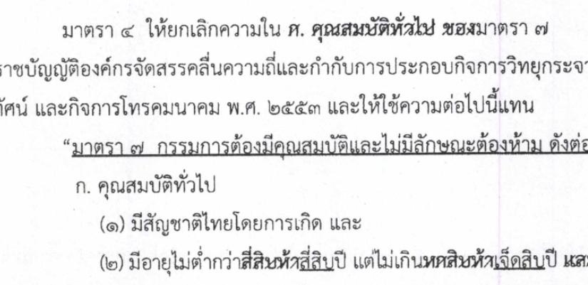 จะเป็นกสทช.ของไทยต้องวัยวุฒิเพียบพร้อม ว่าที่ประธานาธิบดีฝรั่งเศสยังเป็นไม่ได้เลย