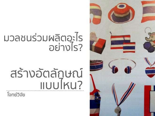 โจทย์วิจัย: มวลชนร่วมผลิตอะไร - อย่างไร? สร้างอัตลักษณ์แบบไหน? (ภาพสินค้ารักชาติจากการชุมนุม กปปส.)