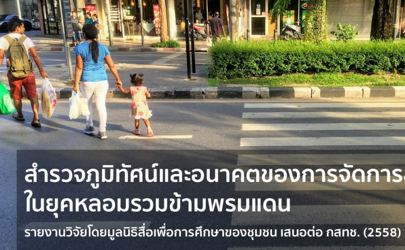พ่อแม่ลูกจูงมือข้ามถนน ด้านข้างเป็นทางม้าลายที่ใช้ไม่ได้เพราะมีพุ่มไม้ประดับเกาะกลางถนนขวางอยู่