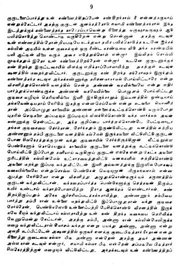 final-hethai-ammal-history-11.jpg