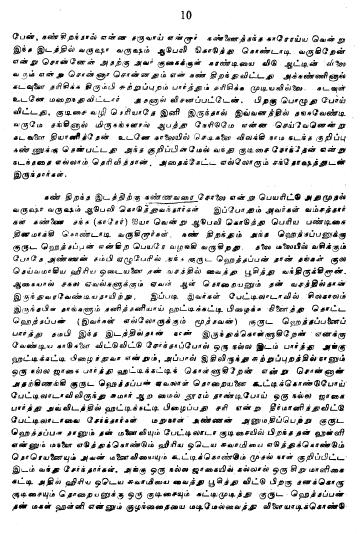 final-hethai-ammal-history-12.jpg