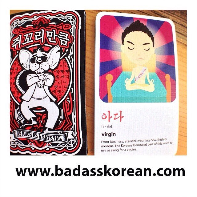 Have you seen this guy? No, neither have I!#아다 [a-da] a pure, innocent #virgin#ratstail #koreanslang #badasskorean #서울