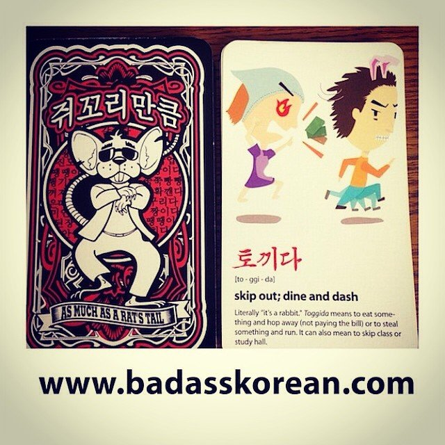 Before you dine and dash, you'd better make sure the ajuma isn't faster than you! 토끼다 [to-ggi-da] to skip out