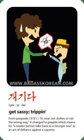 BeingBad-개기다-gae-gi-da-to-rebel-stand-defiant-get-sassy-trippin'