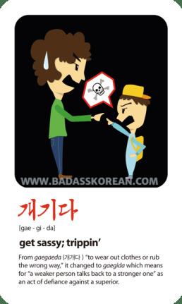 개기다 [gae-gi-da] Flashcard of Kid talking back to adult